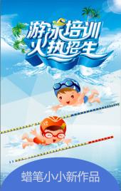 游泳培训班招生;暑期班游泳班招生。