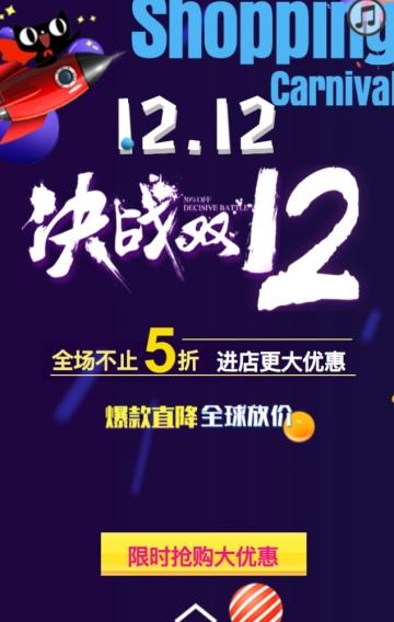 年底促销/双十二狂欢节/动感活动促销/新款上市  双十二狂欢节/电商动感活动促销