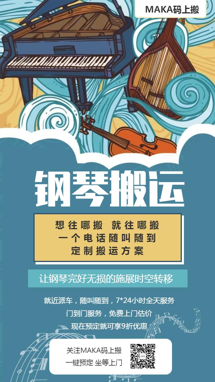 蓝色卡通生活搬家服务空调搬运推广促销海报