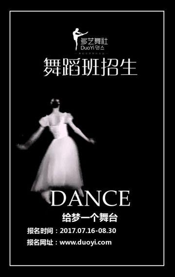 舞蹈培训招生