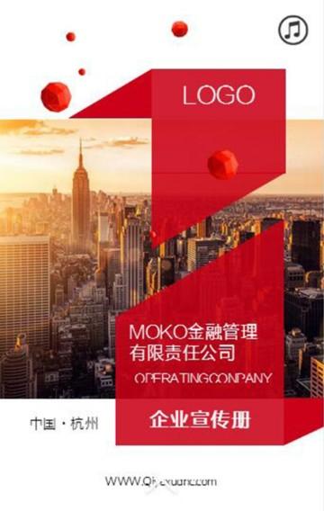 公司简介 企业宣传册 红色高端大气 企业通用 企业简介 公司宣传 推广