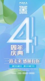 蓝色清新炫酷4周年庆宣传海报