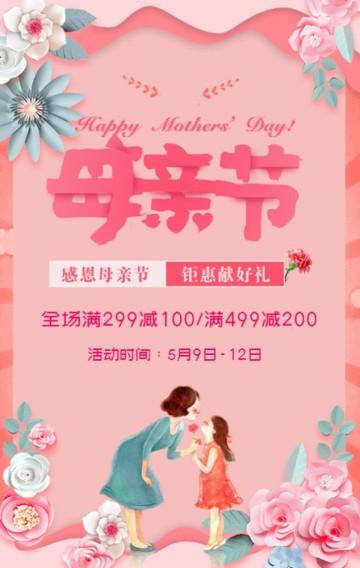 粉色文艺清新母亲节美容护肤商家促销宣传推广H5
