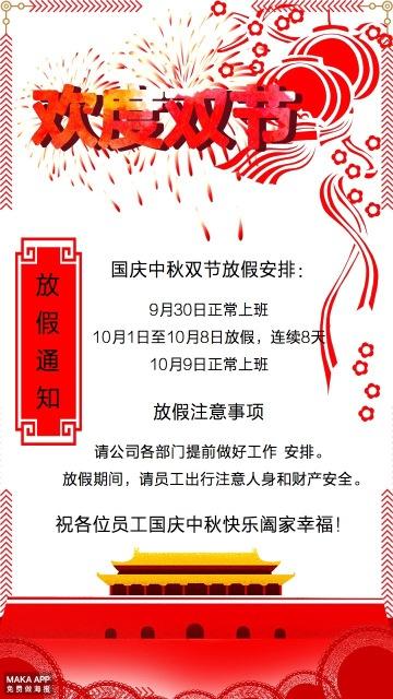 红色简约中国风国庆中秋放假通知海报