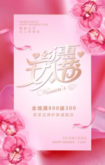 温馨时尚38女人节祝福商家活动促销H5通用模板
