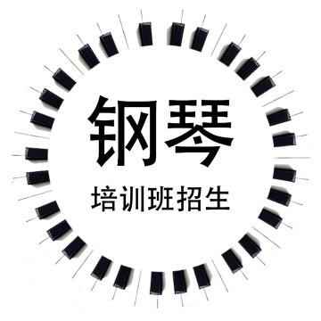 钢琴招生兴趣班招生公众号封面次条小图
