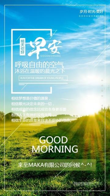 早安 问候 关心 激励  晨曦  蓝天 清新 蓝色  绿色