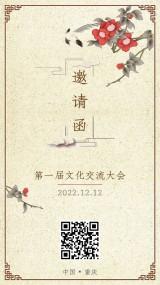 中国风古风工笔画风邀请函海报-浅浅设计