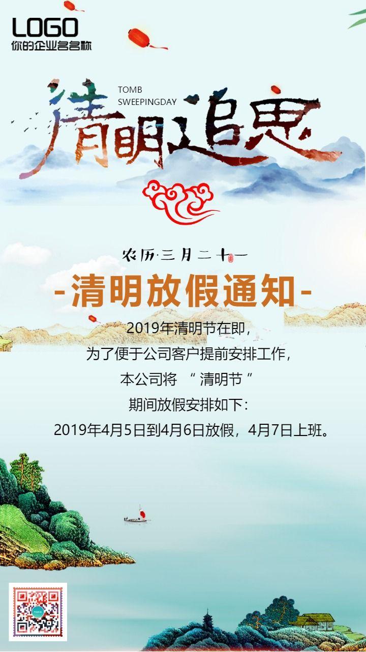 清明节中国风公司企业放假通知海报模板