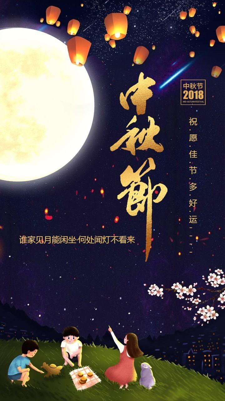 中秋贺卡中秋插画祝福中秋节海报