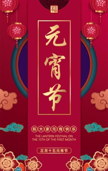 2019大红传统中国风元宵节祝福H5模板
