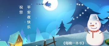 公圣诞节众号推广活动宣传封面 公众号封面头图 节日促销