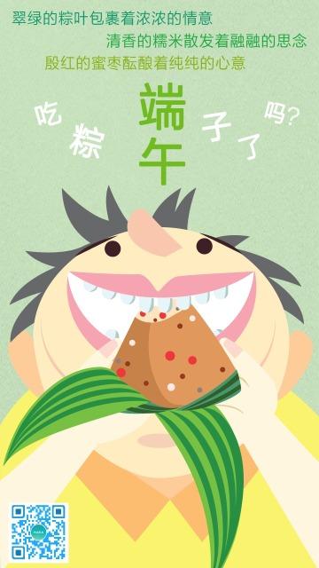 原创端午节送祝福问候卡/企业节日宣传推广海报/吃粽子了吗?