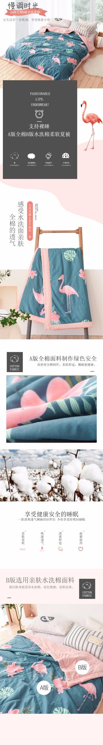 清新极简家纺棉被电商详情页