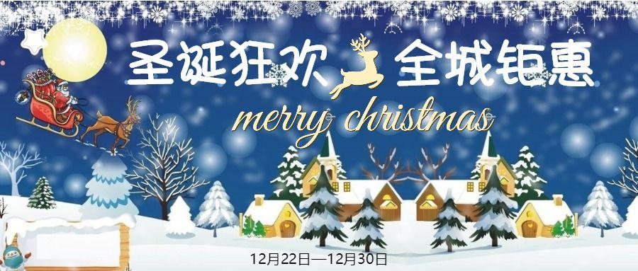 卡通动漫风迎圣诞购物狂欢节线上线下节日促销推广活动公众号封面大图
