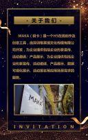 高端商务企业邀请函/论坛会议/峰会/酒会邀请函