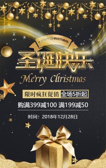 金色风格圣诞节促销宣传通用模板 圣诞节店铺商家产品促销宣传活动模板
