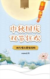 淡蓝色文艺中秋国庆商品促销宣传H5