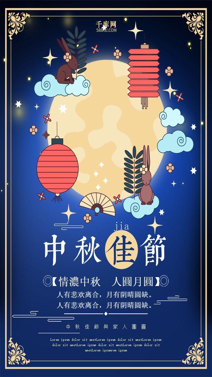 卡通手绘蓝色中秋佳节公司祝福贺卡