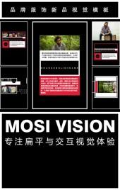 品牌服饰新品视觉模板 [ MOSI 0817 ]