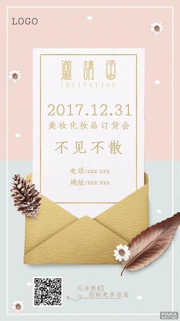 粉色清新美妆新品发布会邀请函手机海报