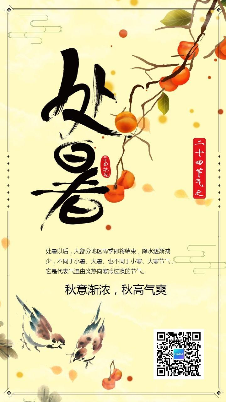 黄色简约文艺清新处暑节气日签海报