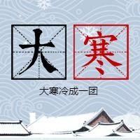 简约文艺传统二十四节气大寒微信公众号小图
