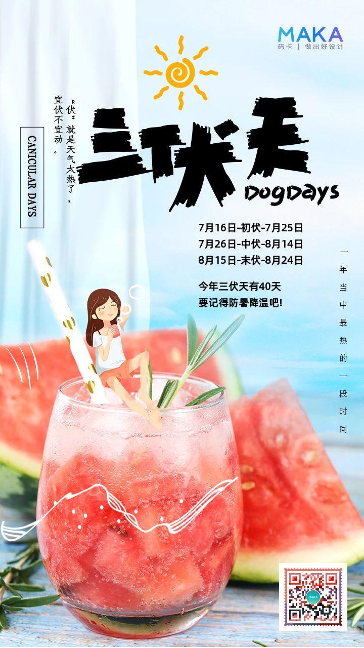 蓝色清新三伏天节日宣传咖啡茶饮手机海报