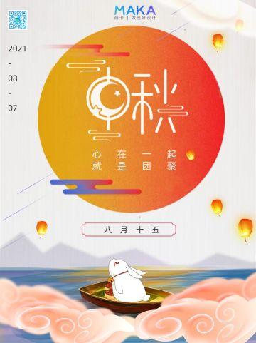 9.12中秋节活动小红书配图