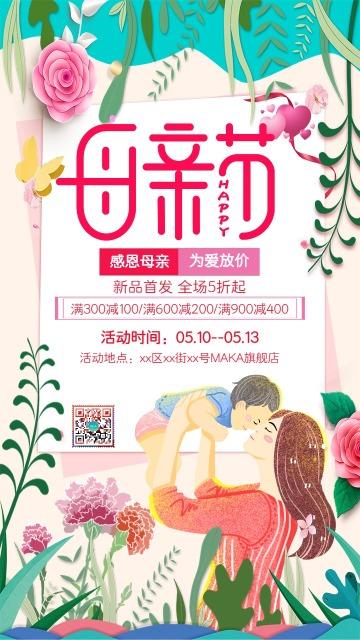 卡通手绘绿色粉色母亲节产品促销活动活动宣传海报
