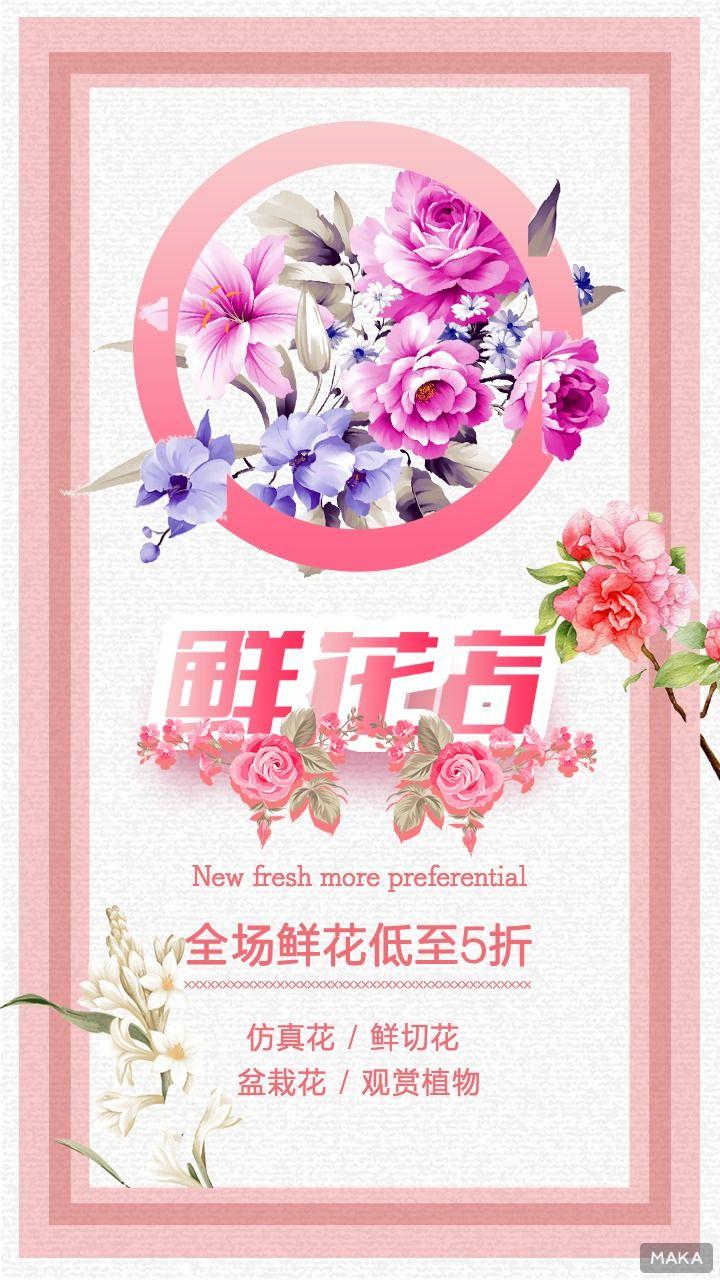 粉色唯美清新植物唯美浪漫花店开业促销宣传海报