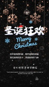 黑色简约圣诞节贺卡节日祝福贺卡手机海报