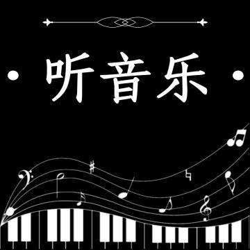 【促销次图】通用微信公众号封面小图音乐互动通用-浅浅