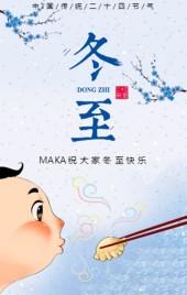 蓝色清新冬至节气祝福翻页H5