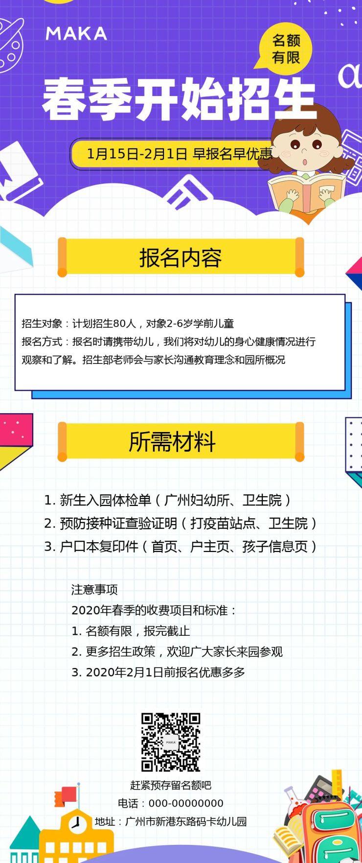 紫色卡通春季招生幼儿园中小学辅导文章长图