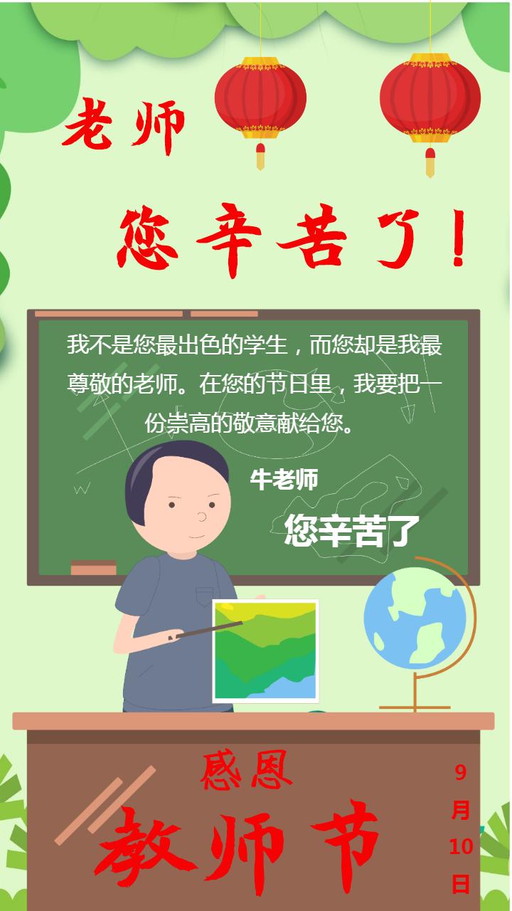 教师节卡通风节日问候祝福海报