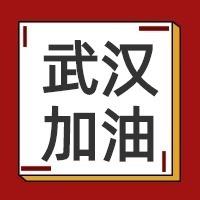 红色简约武汉加油公众号小图