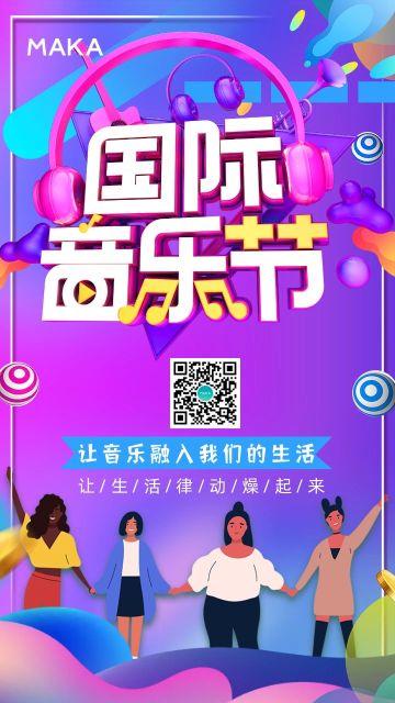 紫色炫酷国际音乐节海报