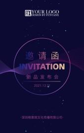 简约高端互联网科技峰会新产品发布会邀请函企业宣传H5