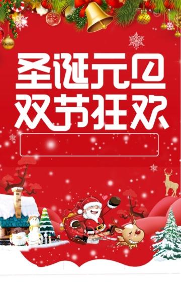 圣诞元旦 双节狂欢 创新走心圣诞贺卡