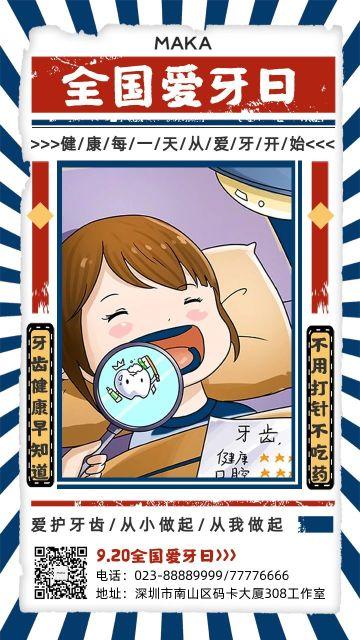 卡通手绘全国爱牙日公益宣传海报