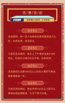 红色手绘年终盛典双十二促销H5