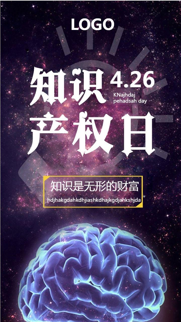 黑色时尚大气知识产权日公益宣传海报