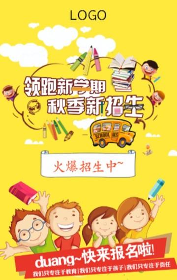 黄色卡通秋季培训班辅导班兴趣班午托班幼儿园招生啦
