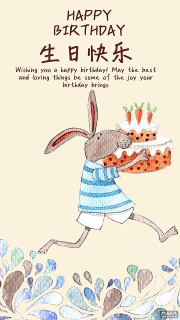 兔子手绘生日祝福