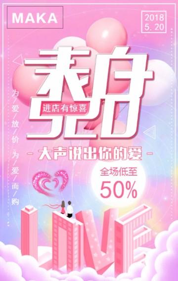 表白520商城促销情人节鲜花促销活动邀请函粉色浪漫