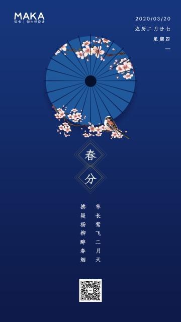 蓝色简约二十四节气之春分时节海报