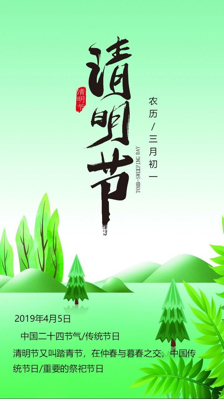 清明节绿色清新自然二十四节气手机宣传海报模板