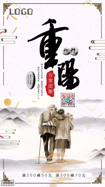 重阳节海报节日活动宣传员工祝福企业打折促销活动宣传海报九月九老人节公益宣传节日促销宣传海报