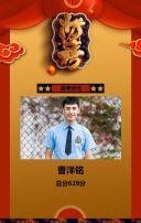 红色喜庆高考状元喜报贺报学校宣传H5